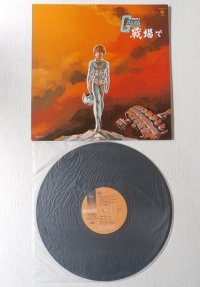 LP/12inch  オリジナルサウンドトラック盤 『機動戦士ガンダム 戦場で』 帯なし/カラーアルバム付き 1979年