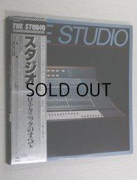 LP/12inch/Vinyl THE STUDIO(スタジオ) ALL ABOUT STUDIO WORKS プロ・テクニックのすべて 世界最高レベルの設備を誇るCBS/SONY信濃町スタジオの全貌を探る!