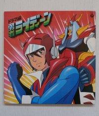 LP/12inch/Vinyl 『ドラマ編 勇者ライディーン』 1979年 綴じ込みP6画集/歌詞