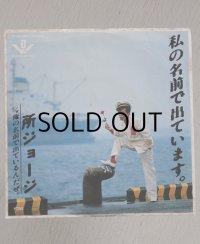 """EP/7inch/Vinyl/シングル """"私の名前で出ています。/俺の名前で出ているんだぜ。"""" 歌)所ジョージ (1984)"""