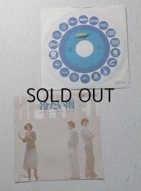 "EP/7""/Vinyl/シングル 『冷たい雨/ファッショナブル・ラヴァー』 HI-FI-SET ハイ・ファイ・セット(1976) AN ALFA RECORDING/東芝EMI"