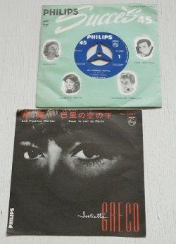 """画像1: EP/7""""/Vinyl/Single 『Les Feuilles Mortes (枯葉)/Sous Le Ciel De Paris(巴里の空の下 ) 』 Juliette greco ジュリエット・グレコ(1962) PHILIPS"""