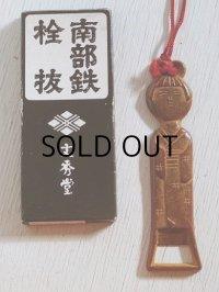 文秀堂 南部鉄 栓抜 こけし型 size:H14.5×W13.8(cm)