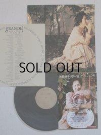 """LP/12""""/Vinyl  """" gRANORa グラノーラ """" (1987) 矢野顕子 共同プロデュース:坂本龍一 MIDI INC."""