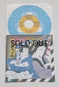 "EP/7""/Vinyl/Single "" DISCO OTOMISAN ディスコ お富さん ""  EBONEE-WEBB エボニー・ウェップ (1978)  編曲:上田力 SEVEN SEAS RECORDS"