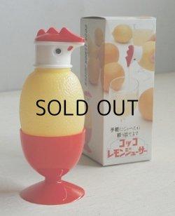 """画像1: SUN FOOD JAPAN CO. LTD  レモン絞り器 """"コッコ レモンジューサー"""" 箱付"""