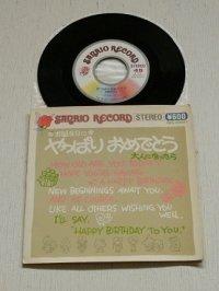 """EP/7""""/Vinyl/Single SANRIO RECORD """"やっぱりおめでとう -お誕生日に- / 大人になった"""" 作詩/作曲 小椋桂 ※ボーカルは女性です。"""