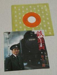 """EP/7""""/Vinyl/Single  """"鉄道員/ 北の果て """" 山上路夫 作詞/ 大川光久 作曲/ 竹村次郎 編曲 唄:坂上二郎  (1975) CBS SONY"""