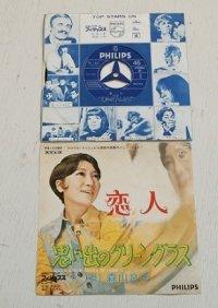 "EP/7""/Vinyl/Single  "" 恋人/GREEN GREEN GRASS OF HOME 思い出のグリーングラス ""  山上路夫作詞/村井邦彦作曲/Jim Hall編曲 森山良子  (1969) PHILIPS"