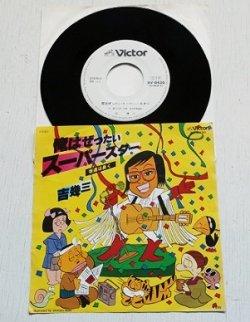 """画像1: EP/7""""/Vinyl/Single 見本盤 """"俺はぜったいスーパースター/坂道は長く """" 編曲:池多考春 唄・作詞・作曲:吉幾三(1978) Victor"""