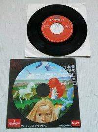 "EP/7""/Vinyl/Single トリンプ・オリジナル・レコード ""何処から何処へ何の為に/白い一日"" 小椋桂・歌/作詞/作曲 星勝・編曲  井上陽水・作曲[白い一日] (1975) polydor"
