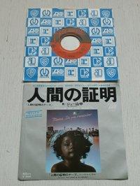 """EP/7""""/Vinyl/Single オリジナル・サウンドトラック盤 """"人間の証明のテーマ theme from proof of the wild/インストルメンタル """" 歌:ジョー山中 / インスト:YUJI OHNO & HIS PROJECT (1977) ATLANTIC"""