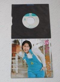 """【再入荷】 EP/7""""/Vinyl/Single  """"ポケット/ 恋の予感"""" 唄 佐伯みどり 作詞=杉山政美/作曲=比呂公一/ 編曲=高田弘 (1973) TRIO"""