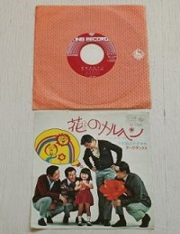 "EP/7""/Vinyl/Single  ""花のメルヘン/うす紫のたそがれ "" 唄)ダーク・ダックス (1970) KING RECORDS"