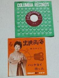 "EP/7""/Vinyl/Single ""出世街道/ハッケヨイ待った!"" 畠山みどり 星野哲郎 作詞/ 市川昭介 作曲 (1962) COLOMBIA"