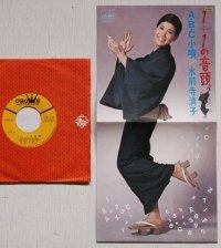 "EP/7""/Vinyl/Single  ""1+1音頭/ A・B・C小唄"" 水前寺清子 作詞・星野哲郎/ 作編曲・鈴木邦彦 (1970) CROWN"