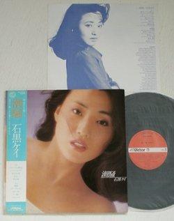 """画像1: LP/12""""/Vinyl  """"潮騒 """"石黒ケイ (1979) Victor Records 帯、歌詞カード付"""