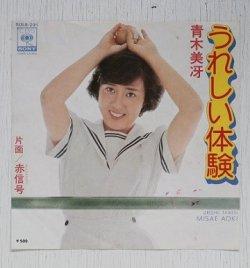 """画像1: EP/7""""/Vinyl/Single  """"うれしい体験/赤信号"""" 青木美冴 作詩・山口洋子/作曲・井上忠夫(井上 大輔の旧芸名) (1975) CBS SONY"""