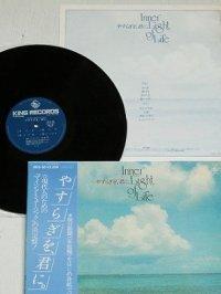 "LP/12""/Vinyl  "" Inner Light of Life やすらぎを、君に。"" 伊藤詳 石川恵樹 発地伸男 木村昇 己城研二 国木田吾子 (1978) KING RECORDS"