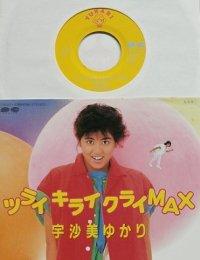 """EP/7""""/Vinyl/Single  """"ツライキライクライMAX/ 日焼けをせめて泣かないで"""" 宇沙美ゆかり (1984) CANION 見開きピンナップ付ジャケ仕様"""