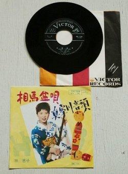 """画像1: EP/7""""/Vinyl/Single  """"相馬盆唄/真室川音頭 """" 林恵子 (1963)VICTOR"""