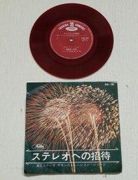 """EP/7""""/Vinyl/Single  """"ステレオへの招待 """" 東芝ステレオ デモンストレーション・レコード ナレーター:浅井英雄"""
