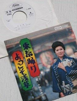 """画像1: EP/7""""/Vinyl/Single 見本盤 """"東京踊り/ようこそ浅草 """"十和田みどり Toshiba RECORDS"""