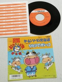 "EP/7""/Vinyl/Single パオパオ チャンネル ピカピカ音楽館  ""ヤーレンソーラン北海道 / ひとりでオシッコ"" 赤坂東児/れいち(1988) Victor"