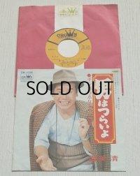"EP/7""/Vinyl/Single  ""男はつらいよ/ チンガラホケキョーの唄""  渥美清 (1970) CROWN"