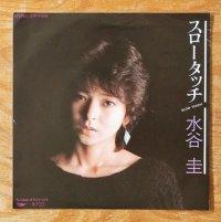 "EP/7""/Vinyl/Single  ""スロータッチ/ クライマックス"" 唄:水谷圭  作詩・竜真知子 作曲・筒美京平 編曲・難波弘之 (1983) EXPRESS"