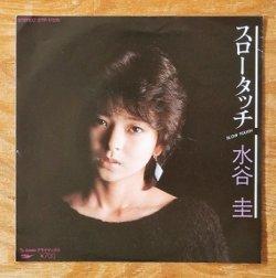 """画像1: EP/7""""/Vinyl/Single  """"スロータッチ/ クライマックス"""" 唄:水谷圭  作詩・竜真知子 作曲・筒美京平 編曲・難波弘之 (1983) EXPRESS"""
