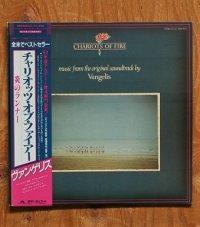 "LP/12""/Vinyl original soundtrack ""CHARIOTS OF FIRE チャリオッツ・オブ・ファイアー 炎のランナー "" Vangelis ヴァンゲリス(1981) Polydor"