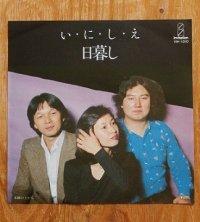 """EP/7""""/Vinyl/Single  """"い・に・し・え/ 木橋の上から"""" 日暮し 武田清一、榊原尚美(杉村尚美)、中村幸雄 P:星勝 (1977) invitetion"""
