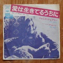 """画像1: EP/7""""/Vinyl/Single """"GET IT WHILE YOU CAN 愛は生きているうちに/ HAFE MOON ハーフムーン"""" ジャニス・ジョプリン(1971) CBS SONY"""