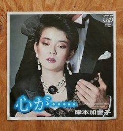 """画像1: EP/7""""/Vinyl/Single  """"心が・・・・・/ さみしさ比べ"""" 岸本加世子 P:大谷和夫  (1983) Vap"""