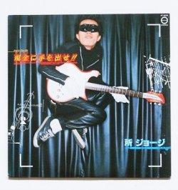 """画像1: LP/12""""/Vinyl  ジョージ・ファースト""""現金に手を出せ!! """"  所 ジョージ (1977) CANYON"""