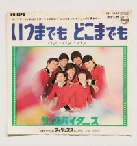 "EP/7""/Vinyl/Single  ""いつまでも どこまでも/バン・バン・バン "" ザ・スパイダース (1967) PHILIPS"