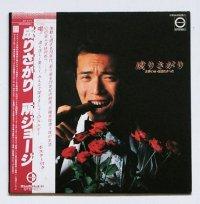 """LP/12""""/Vinyl    """"成りさがり 大学ぐらいは出たかった""""   所ジョージ   (1978)   CANIYON"""