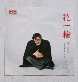 """画像1: EP/7""""/Vinyl/Single  """" 花一輪/夢は夜ひらく"""" 藤竜也 小谷夏(久世 光彦)/あかのたちお/曾根幸明 (1974) RCA"""