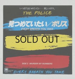 """画像1: EP/7""""/Vinyl/Single  """"EVERY BREATH YOU TAKE 見つめていたい/ MURDER BY NUMBERS """" The Police ポリス P: ヒュー・パジャム、ポリス (1983) A&M"""
