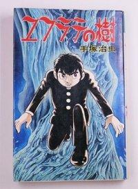 大都社 スターコミックス 「ユフラテの樹」 手塚治虫 B6判 第五版