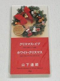 "Single CD(8cm) '92 JR東海 ""クリスマス・エクスプレス""イメージソング 『クリスマス・イブ/ホワイト・クリスマス』 山下達郎 (1992) MOON"