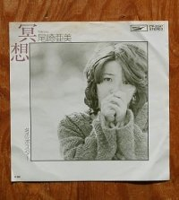 """【再入荷】 EP/7""""/Vinyl/Single """" 冥想/冬のポスター""""(1976)  尾崎亜美  編曲:松任谷正隆 管編曲(冥想のみ):松岡健 EXPRESS"""