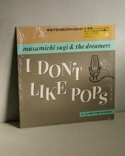 """画像1: 12inc Single/Vinyl  """"ポップスなんか大嫌い! I DON'T LIKE POPS (SPECIAL SUMMER MIXED POP'S MEDLEY)/ ON THE B SIDE(SPECIAL DREAMER'S MIX) """" 杉真理&THE DREAMERS (1985) CBS/SONY シュリンク/シールタグ/歌詞カード付"""