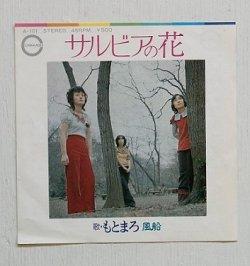 """画像1: EP/7""""/Vinyl  """"サルビアの花/風船 """"  もとまろ (1972) CANYON"""