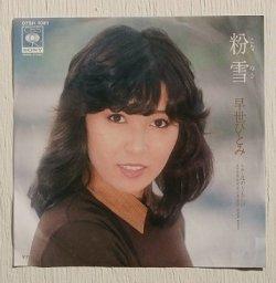 """画像1: EP/7""""/Vinyl/Single  """"粉雪/北のともしび """" 早世ひとみ(1980) CBS SONY"""