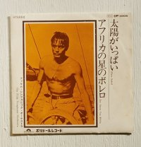 "EP/7""/Vinyl/Single  "" 太陽がいっぱいplein soleil /アフリカの星のボレロ(映画『撃墜王 アフリカの星』のメインテーマ)Der Stern Von Afrika "" 演奏:フィルム・シンフォニック・オーケストラ 表紙: アラン・ドロン (1970) Polydor"