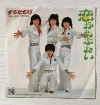 """EP/7""""/Vinyl/Single   """" 恋があぶない/はばたけ僕の翼よ""""  ずうとるび  (1975)  ELEC"""