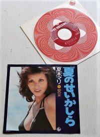 """EP/7""""/Vinyl/Single """"夏のせいかしら/砂の女"""" 夏木マリ  作詞:安井かずみ 作曲/編曲 馬飼野 康二 (1974) KING RECORDS"""