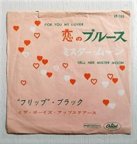 "EP/7""/Vinyl/Single "" FROM YOU MY LOVER 恋のブルース/ TELL HER MISTE MOON ミスター・ ムーン""  フリップ・ブラックとザ・ボーイズ・アップステアーズ (1959) Capitol"